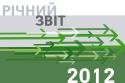 ТОРО звіт 2012