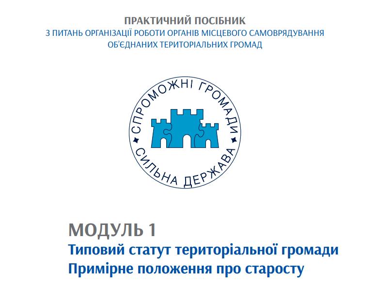 Практичний посібник з організації роботи органів місцевого самоврядування об'єднаних громад
