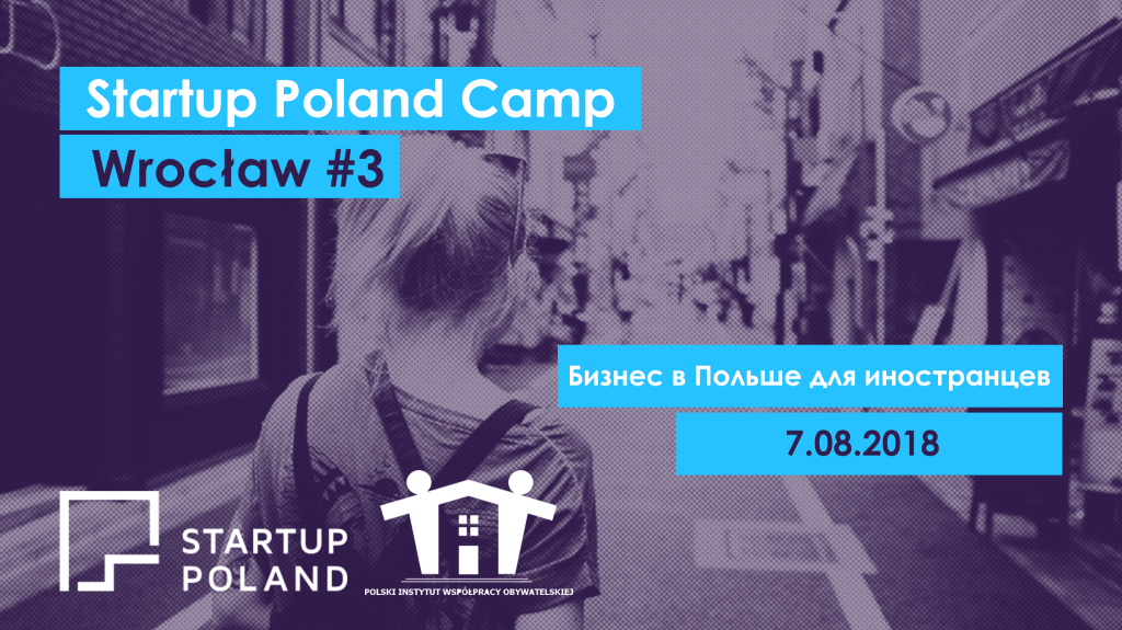 startup-poland-camp-RU--main2
