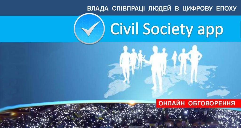 Додаток Civil Society app
