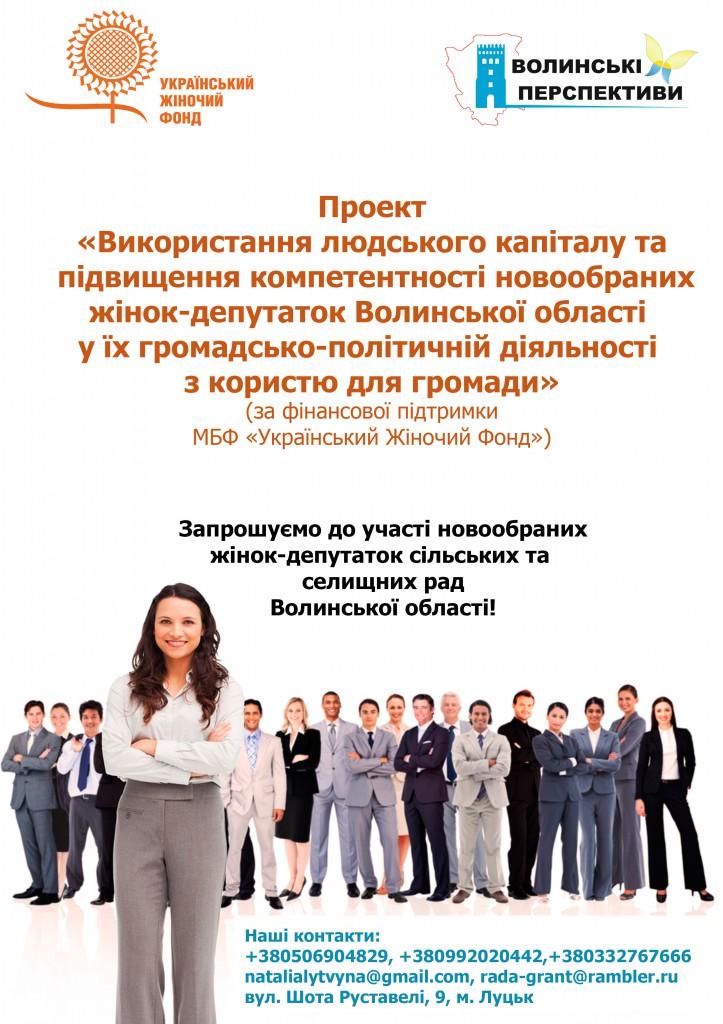 Жінки депутатки  - копия