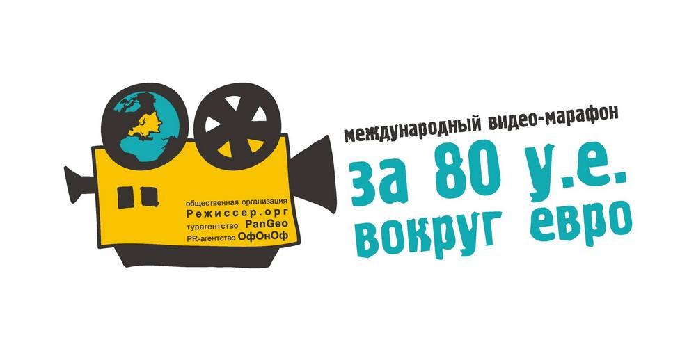 videomarafon_80ue_1