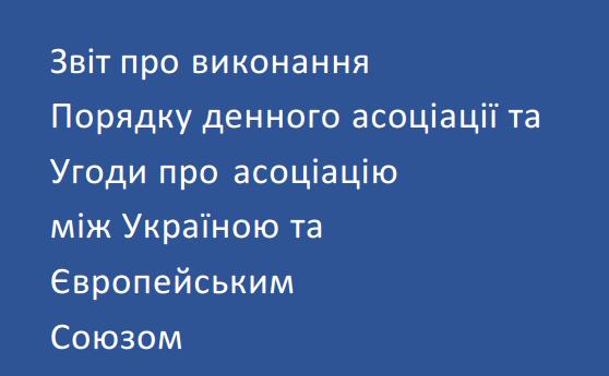 Звіт про виконання Угоди про асоціацію та Порядку денного асоціації Україна-ЄС