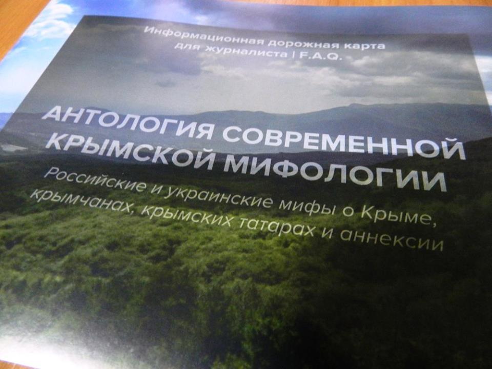 міфи про Крим