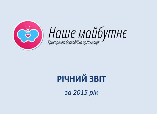 """Річний звіт БО """"Наше майбутнє"""" (2015 р.)"""