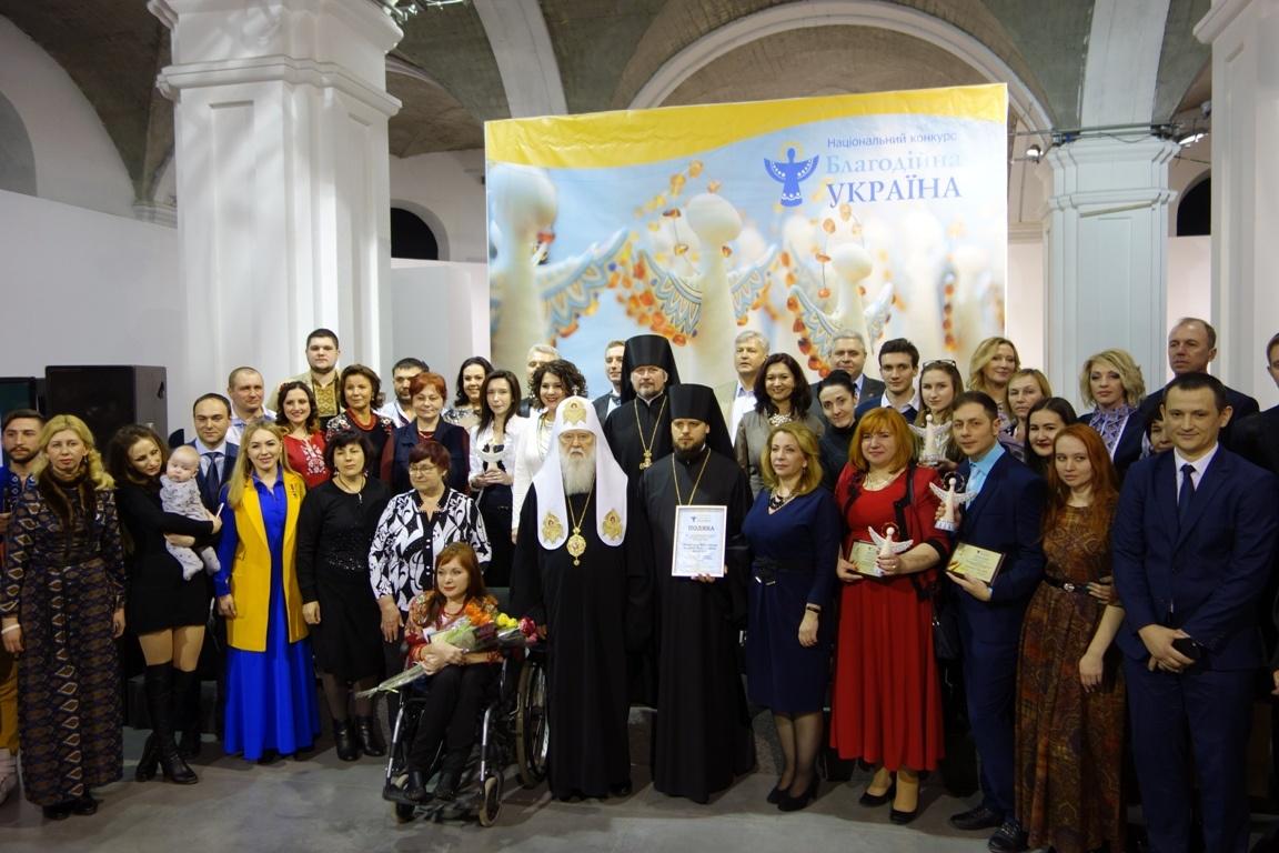 Благодійна Україна