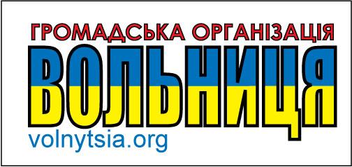LogoVolnytsiaOrg