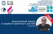 Безкоштовний тренінг із медійної грамотності для НУО в Харкові
