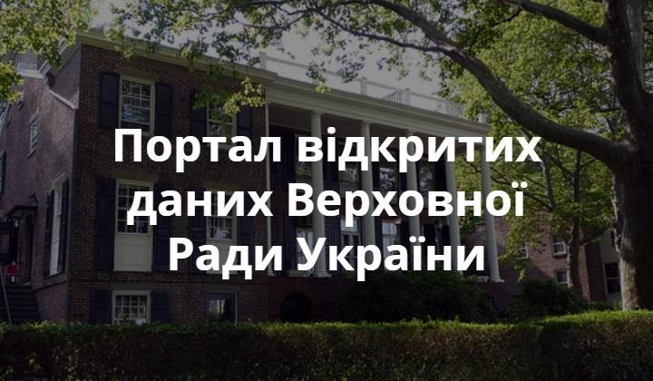 Портал відкритих даних Верховної Ради України