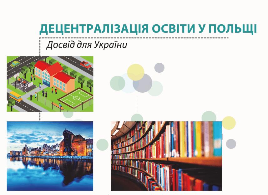 Децентралізація освіти у Польщі: досвід для України