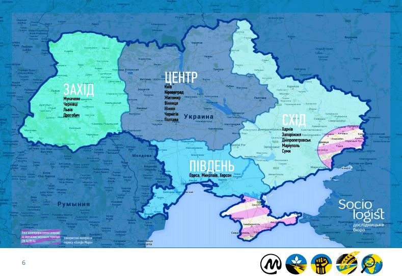 Українські ландшафти дискримінації