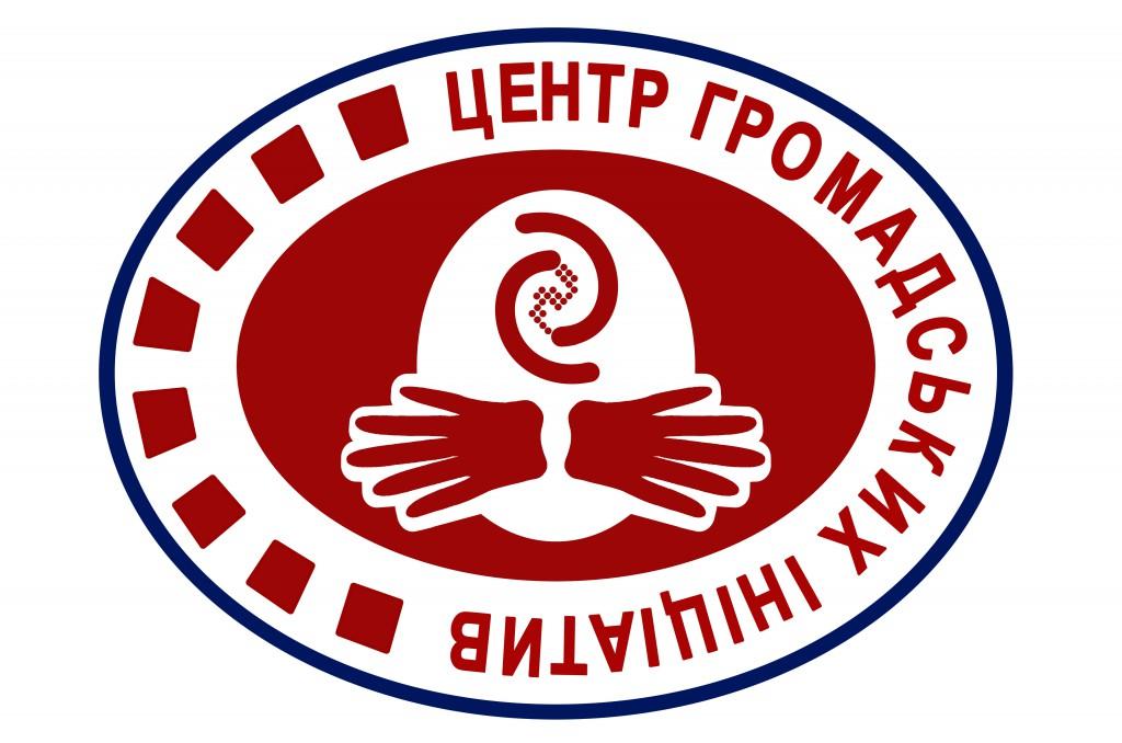 БФ Центр громададських ініціатив