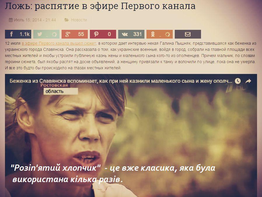 СтопФейк