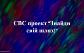 """ЄВС проект """"Знайди свій шлях!"""""""