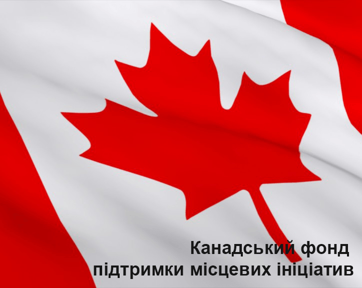 Канадський-фонд-місцевих-ініціатив