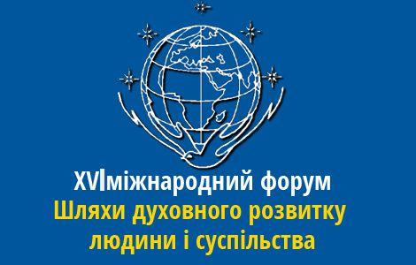 Картинки по запросу Київський Форум духовного розвитку