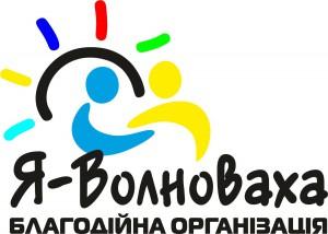 """Логотип """"Я-Волноваха"""""""