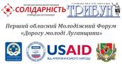 Молодіжний Форум «Дорогу молоді Луганщини»