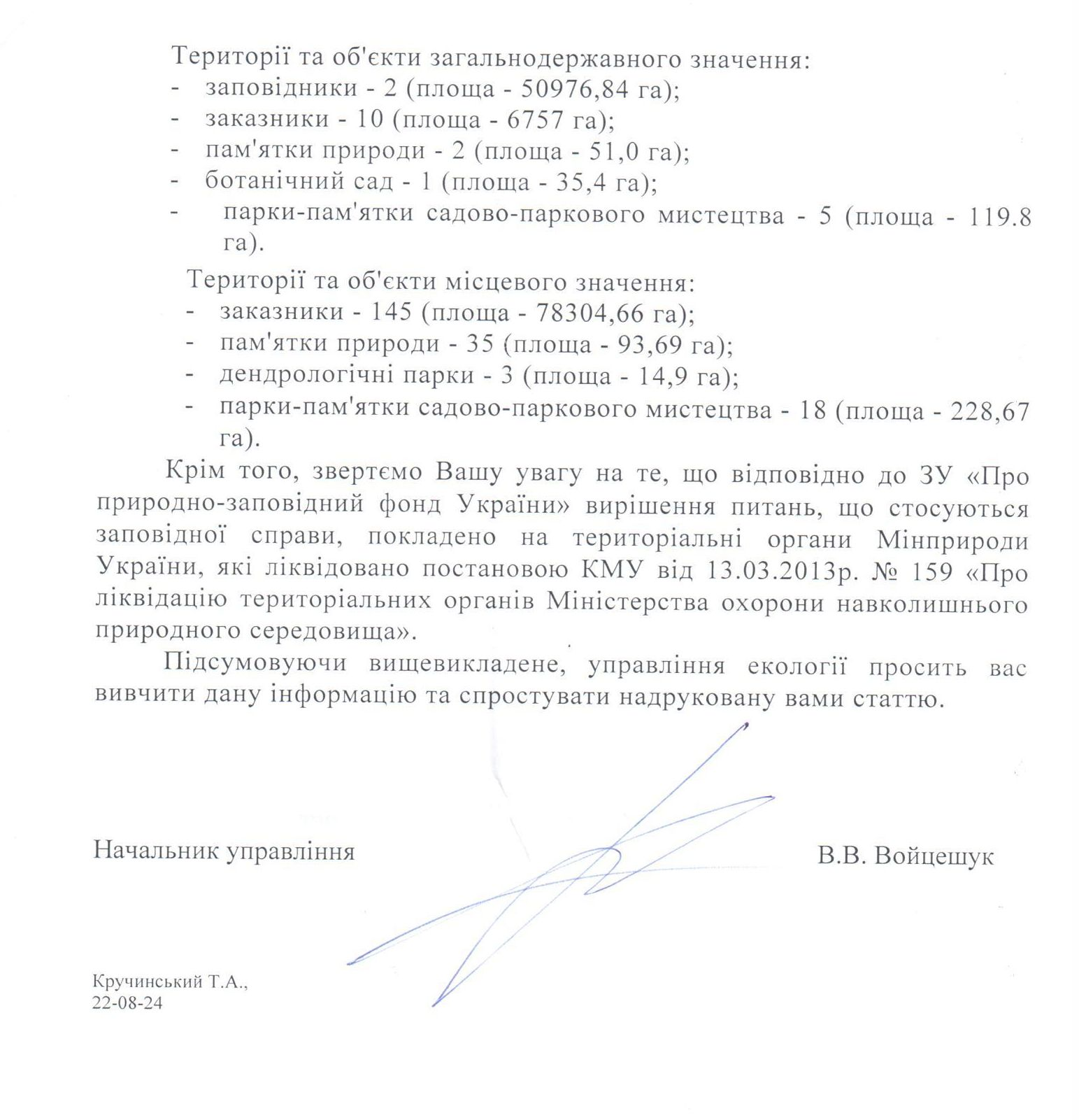 житомирськаода3