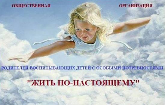 """Общественная организация """"ЖИТЬ ПО-НАСТОЯЩЕМУ"""""""