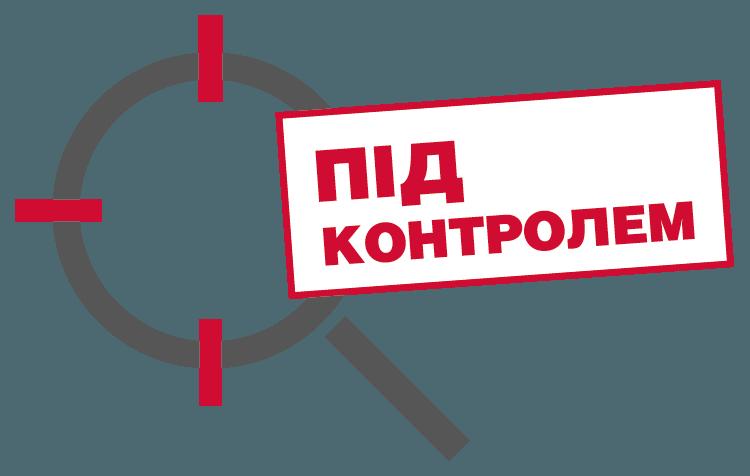 Под Контролем - Лого