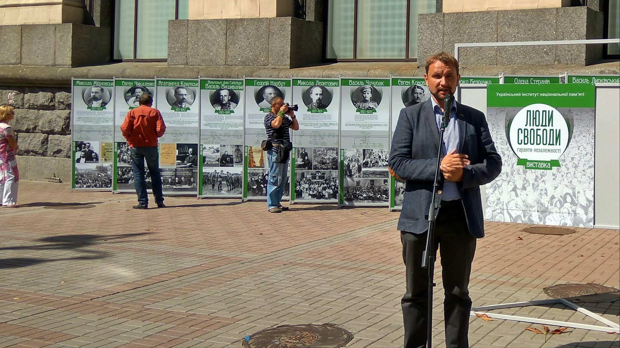 Фото - Український інститут національної пам'яті