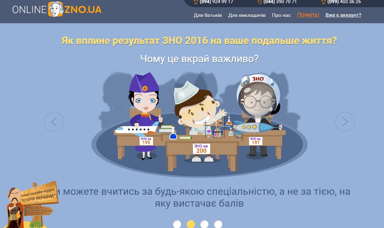 Підготовка до ЗНО онлайн • Унікальний сервіс від ZNO.ua - Google Chrome 2016-09-02 17.11.11