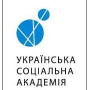 Українська Соціальна Академія