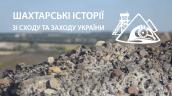 Шахтарські істоії зі сходу та заходу України