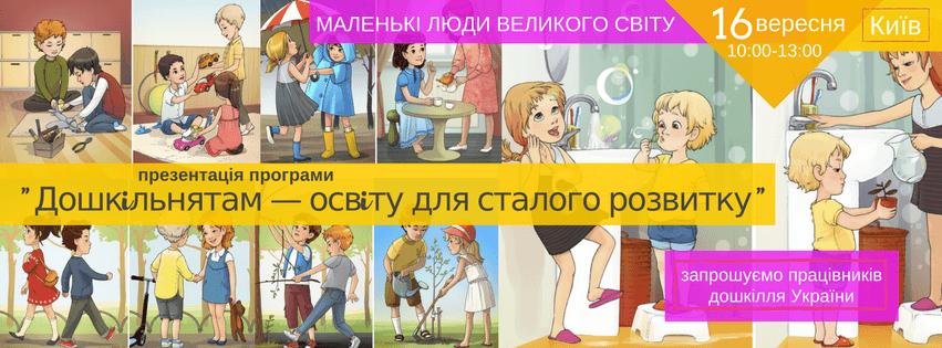 Картинки по запросу дошкільнятам – освіту для сталого розвитку