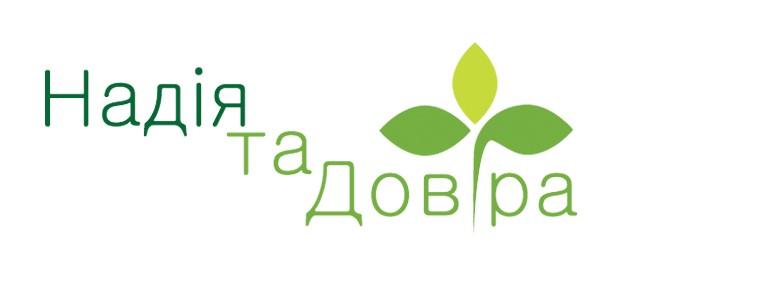 Надія та довіра_logo