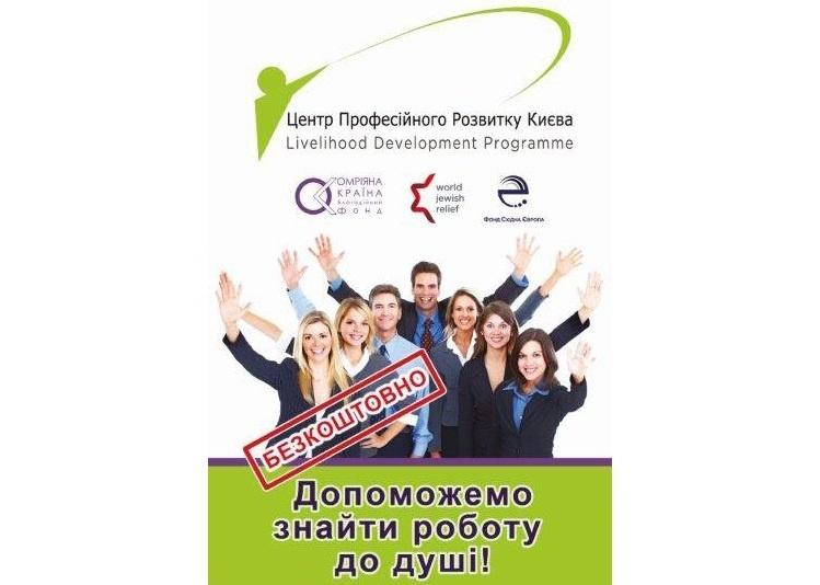 Центр професійного розвитку Києва