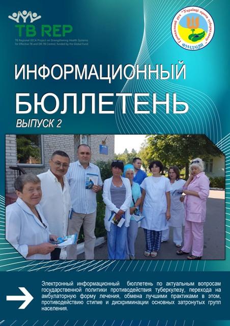 Bulletin_2