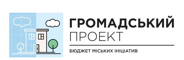 20 вересня завершеноприйом проектів на конкурс Громадського бюджету м.Канева !