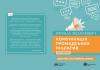 Практичний посібник _Комунікація громадських ініціатив. Для тих, хто творить зміни