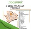 посібник з децентралізації у схемах