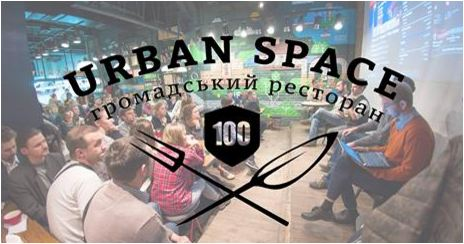 "Результат пошуку зображень за запитом ""urban space 100 гранти"""