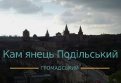 Камянець-Подільськийй1