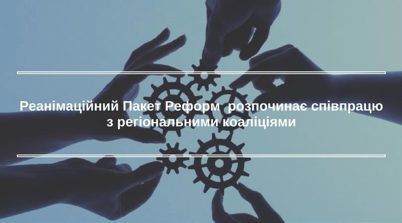 Реанімаційний Пакет Реформ розпочинає співпрацю з регіональними коаліціями