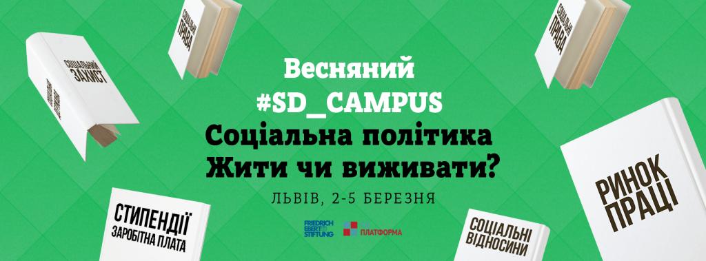 SD_campus_2017_2