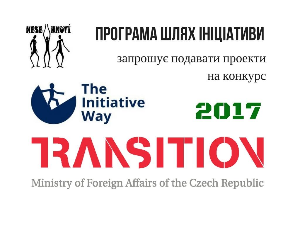 initiative way 2017