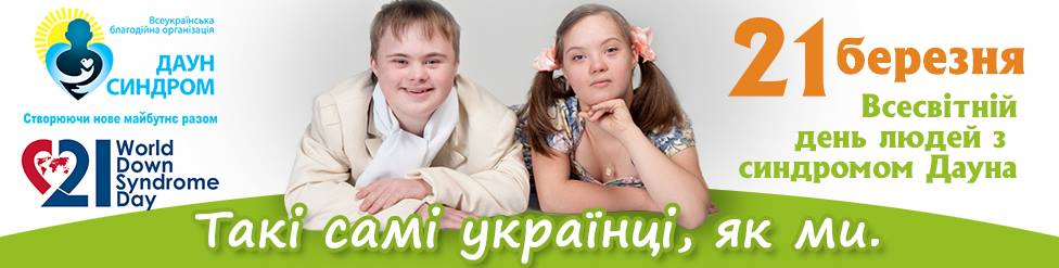 Картинки по запросу Всесвітній день людей із синдромом Дауна