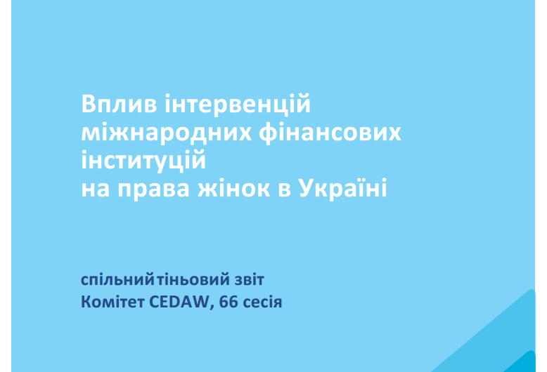 вплив інтервенцій міжнародних фінансових інституцій на права жінок в Україні