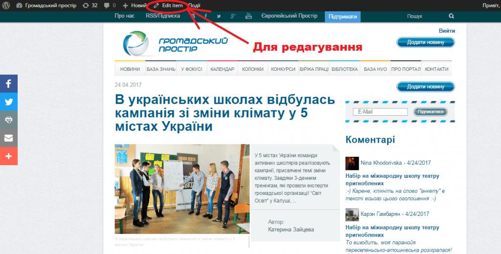 редагування prostir.ua