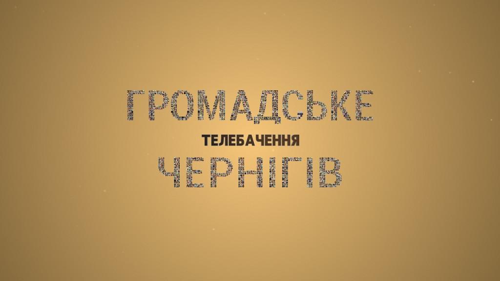 Громадське телебачення: Чернігів