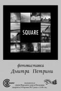 Dmytro Petryna_SQUARE
