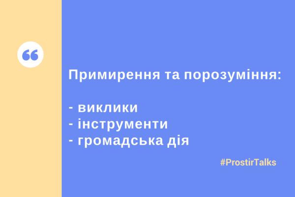 Prostir Talks - Примирення та порозуміння - виклики, інструменти, громадська дія