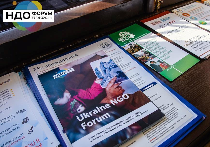 Форум НДО в Україні: об'єднання зусиль на гуманітарному фронті країни