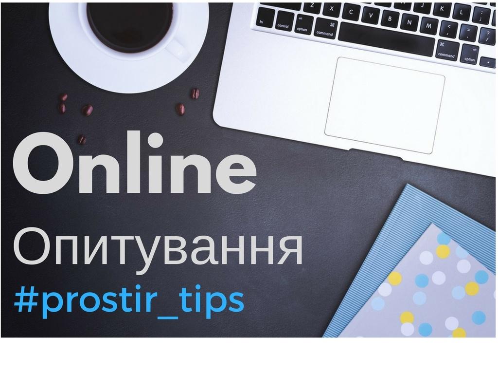 Як розробити і використати онлайн-опитування