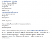 #CyberSecurity #Ukraine